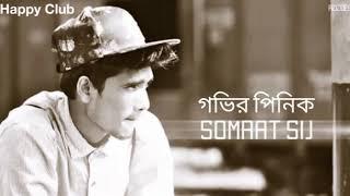 Samrat sij (গভির পিনিক)