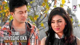 Tumi Hoyecho Eka | Bangla Movie Song | Shakib Khan | Apu Biswas | 2017 Full HD