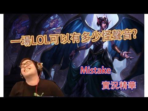 【MiSTakE】實況精華 - 一場LOL可以有多少怪聲音? (By 十九) 2016/07/23
