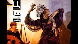 لما بدا يتثنى - Lamma Bada yatathana bellydance muwashahat andalusian by Haleh Adhami & Avaye Del