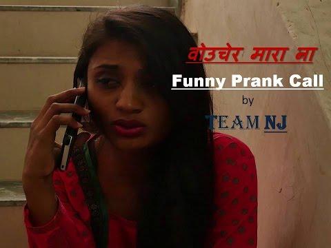 Funny Call Prank Mumbai वोउचेर मारा ना Marathi  [ Hot Shot ]
