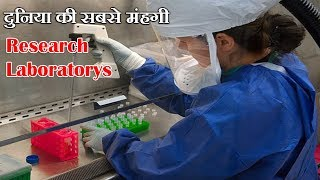 TOP 5 EXPENSIVE RESEARCH LABORATORY [HINDI] | MEDICAL TECH | MEDICAL FACTS