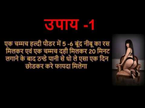 योनि का कालापन दूर करने के घरेलु उपाय choot ka kalapan door krne ke ghrelu upay
