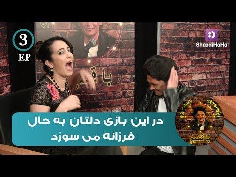 Xxx Mp4 Qasim And Farzana Naz Part 3 ShaadiHaHa قسیم و فرزانه ناز قسمت سوم شادی هاها 3gp Sex