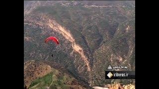 Iran New Paragliding site, Hellen forest جنگل هلن سايت جديد چتربازي پاراگلايدينگ ايران