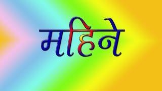 Chaitra mahina baharacha-mahine poem चैत्र महिना बहराचा-महिने कविता