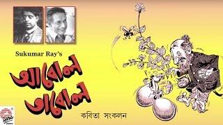 Abol Tabol | Sukumar Ray | Bengali Poetry Collection