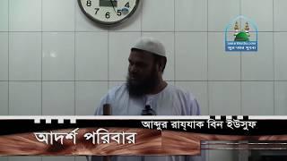 206 Jumar Khutba Adorsho Poribar by Abdur Razzaque Bin Yousuf