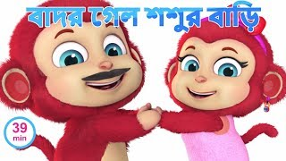The Monkey Song | Bandar Ka Sasural | Bengali Rhymes for children | Jugnu Kids Bangla