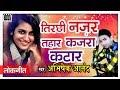 Download Video Download 2018 Superhit Bhojpuri Songs तिरछी नज़र तहार कजरा कटार | Abhishek Anand | नया हिट भोजपुरी गाना 3GP MP4 FLV