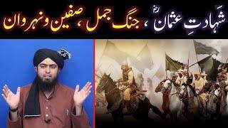 USMAN r.a ki SHAHADAT, Jang-e-JAMEL, SIFFEEN & NAHERWN peh SUNNI & SHIAH Ikhtelaf main HAQ kia hai ?