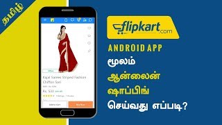 How to shop online on Flipkart in India | Flipkart Android App full tutorial in Tamil