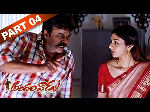 Andarivaadu Telugu Movie Part 4 Chiranjeevi Tabu Rimi Sen