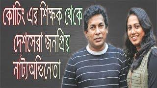 মোশারফ করিম Full Biography In Bangla ( The Behind Story of Mosharraf Karim )