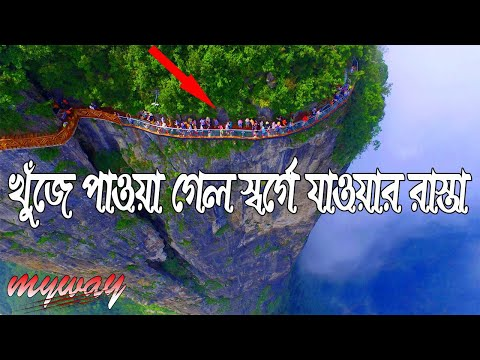 Xxx Mp4 The Gate To Heaven Discovered In China Tianmen Mountain Bengali 3gp Sex