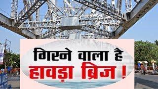 गिरने वाला है हावड़ा  ब्रिज || Spit threatens HOWRAH bridge
