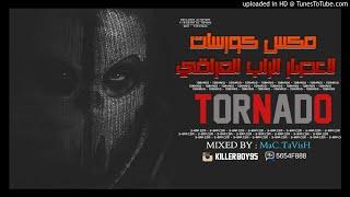 TORNADO - [ مكس كورسات ] - IRAQ ConnectioN - تورنيدو - #اعصار_الراب_العراقي