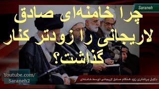 دلایل برکناری پیش از موعد صادق لاریجانی توسط خامنهای / قسمت اول