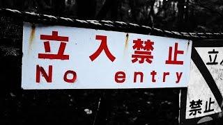 Aokigahara - Der Selbstmordwald (青木ヶ原)
