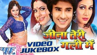 Jina Teri Gali Me - Chintu & Pakhi Hegde - Video Jukebox - Bhojpuri Hot Songs 2016 New