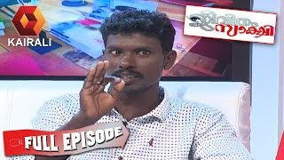 Jeevitham Sakshi: ശാരിക തറപ്പിച്ചു പറയുന്നു | 17th January 2017 | Full Episode