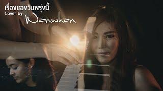 เรื่องของวันพรุ่งนี้ - Slow cover by Wanwhan