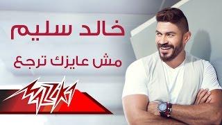 Msh Aizak Tergaa - Khaled Selim مش عايزك ترجع - خالد سليم