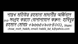 Bangla Waz New Kokhon Kokhon Namaz Pora Jabe Na By Sheikh Motiur Rahman Madani