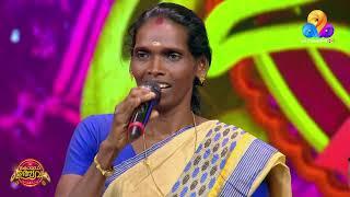 ജോലി സ്ഥലത്തെ ഇടവേളയിൽ ശാന്ത പാടിയ പാട്ട്..!!   Comedy Utsavam   Viral Cuts