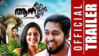 Aana Alaralodalaral Official Trailer | Vineeth Sreenivasan,Anu Sithara|Dileep Menon| Malayalam Movie