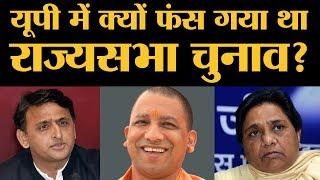 UP में SP-BSP को हराकर 9वीं सीट कैसे जीत गई BJP? । Rajyasabha Election 2018