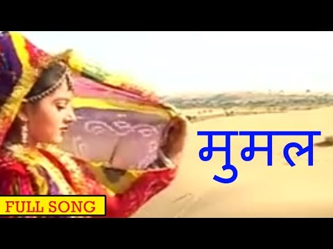 Xxx Mp4 मुमल Beejal Khan Rajasthani Folk Music Hit Rajasthani Songs 3gp Sex