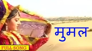 मुमल| Beejal Khan | Rajasthani Folk Music | Hit Rajasthani  Songs