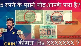 5 RUPEES old Indian notes value , Tractor on back , Deer on back All Prices Revealed CoinMan