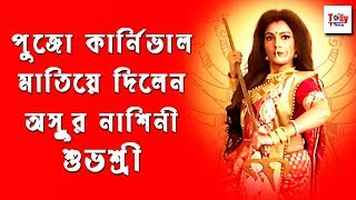 পুজো কার্নিভাল মাতিয়ে দিলেন অসুর নাশিনী শুভশ্রী।  | Subhashree | Durga Puja Carnival  in Kolkata