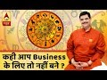 Know Who Should Pursue Business | GuruJi With Pawan Sinha | ABP News