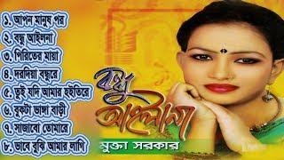 বন্ধু আইলান || Bondhu Ailana || Mukta sarkar