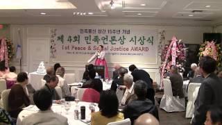 제4회 민족 언론상 시상식 1부