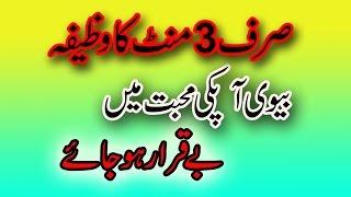 Qurani Wazaif | Biwi Apki Muhabbat Mein Be Qarar | Wazifa For Love