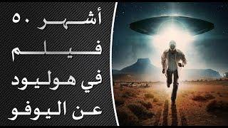 المخلوقات الفضائية - أشهر 50 فيلم في هوليود عن زيارتها للارض - Arabufos