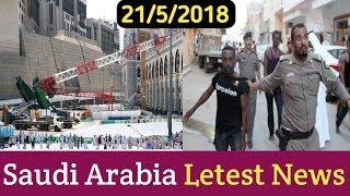 Saudi Arabia Letest News (21/5/2018) Hindi Urdu..By Socho Jano Yaara