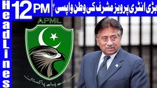 Pervaiz Musharraf Ka ID Card Aur Passport Bahaal - Headlines 12 PM - 11 June 2018 - Dunya News