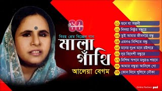 Aleya Begum - Mala Gathi | মালা গাথি | Bicched Gan | SCP