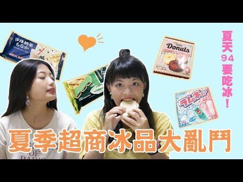 Xxx Mp4 2018 夏季超商冰品大亂鬥!(那個XXX真的太好吃了啦!) 3gp Sex