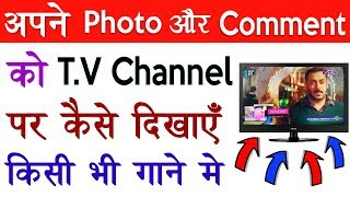 How To Upload Your Photos on TV Channel in Bollywood songs ?