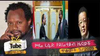 Ethiopia - The Latest News From DireTube Oct 15, 2016