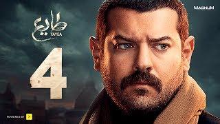 مسلسل طايع - الحلقة 4 الرابعة HD - عمرو يوسف | Taye3 - Episode 04 - Amr Youssef