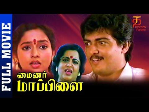 Xxx Mp4 Minor Mappillai Tamil Full Movie Ajith Ranjith Vadivelu Srividya Thamizh Padam 3gp Sex