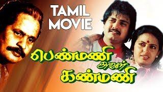 Poikkaal Kudhirai - Full Tamil Movie Bayshore | Kamal Hassan | K. Balachander | Viji, Ramakrishna