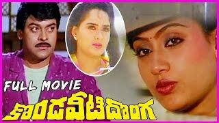 Kondaveeti Donga || Telugu Full Movie - Chiranjeevi,Vijayashanthi,Radha